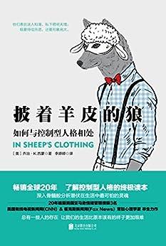 披着羊皮的狼