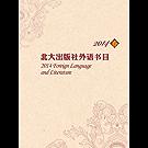 北大出版社外语书目——2014春季