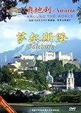 环游世界:奥地利•萨尔斯堡(DVD)