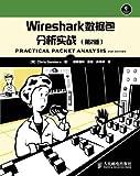 Wireshark数据包分析实战(第2版)