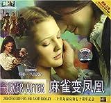麻雀变凤凰(2VCD)