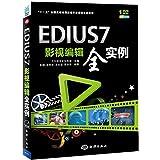 """""""十二五""""全国高校动漫游戏专业课程权威教材:EDIUS 7影视编辑全实例"""