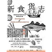 新食货志【苏小和、张宏杰、罗振宇等人联名推荐,《历史的细节》作者杜君立新作。二十一种商品,从丝绸到石油,书写现代社会与今日社会格局之形成】
