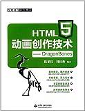 HTML5动画创作技术:DragonBones