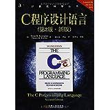 C程序设计语言(第2版•新版)