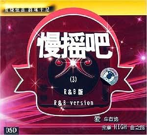 慢摇吧3(CD R&B版)