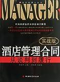 饭店经理人丛书:酒店管理合同•从谈判到履行(实战版)