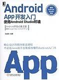 Android APP开发入门:使用Android Studio环境