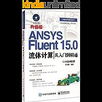 ANSYS Fluent 15.0流体计算从入门到精通(升级版) (技能应用速成系列)