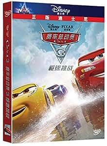 赛车总动员3:极速挑战 DVD9 国语配音