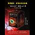 银河帝国(1-7):基地七部曲(传世科幻经典!)(套装共7册) (读客全球顶级畅销小说文库)