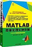 MATLAB图像处理实例详解(附DVD-ROM光盘)