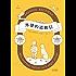外婆的道歉信(2016年掀起全球阅读狂潮的温情小说,畅销40国!)