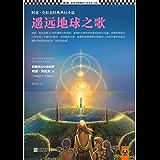 遥远地球之歌 (读客全球顶级畅销小说文库 36)