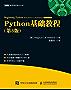 Python基础教程(第3版)(图灵图书)