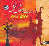 拉丁情怀(CD)