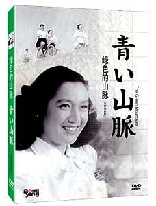 绿色的山脉(DVD 完整修复版)