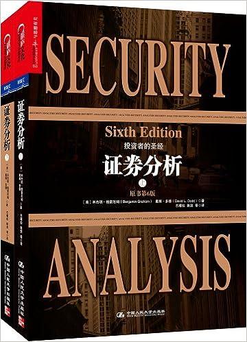 《证券分析(第六版)》