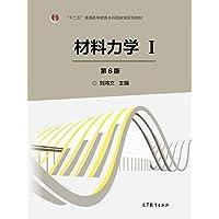 材料力学 Ⅰ(第6版)