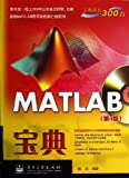 宝典丛书:MATLAB 宝典(第4版)(附光盘)