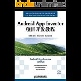 Android App Inventor项目开发教程 (21世纪高等院校移动开发人才培养规划教材)