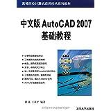 高等院校计算机应用技术系列教材:中文版AutoCAD 2007基础教程