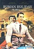 罗马假日(DVD9)