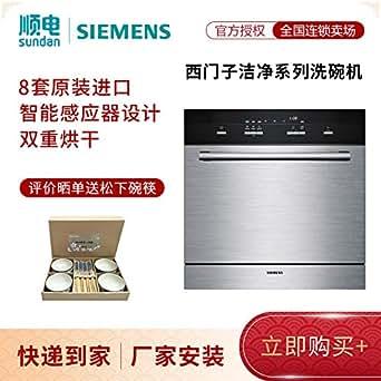 SIEMENS 西门子 洗碗机 SC73M613TI 产地西班牙 嵌入式 8套 余热冷凝+热交换烘干 家用 全自动 洗碗机 智能感应器设计 可开专票 客服:0755-83181156