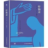 忏悔录(套装共2册)