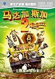 马达加斯加2(DVD9)