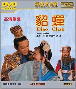 貂蝉(DVD)