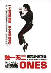 迈克尔•杰克逊:独一无二(DVD)