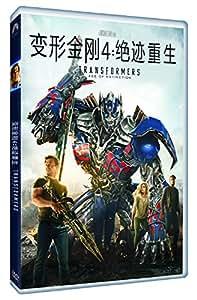 变形金刚4:绝迹重生(DVD)