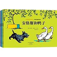 小狗安格斯绘本故事系列