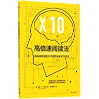 高倍速阅读法:将阅读效率提升10倍以上的全新学习方法(附21天学习卡)