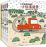 暖房子游樂園·小卡車系列(套裝共4冊)