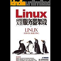 Linux应用大全 服务器架设