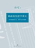 汪丁丁讲义集:新政治经济学讲义:在中国思索正义、效率与公共选择