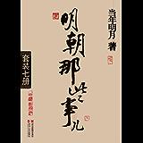 明朝那些事儿(套装全7册) (中国历史那些事儿系列)