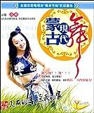 蒙古现代舞(VCD)