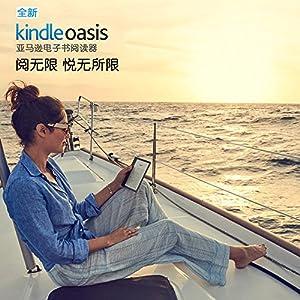 全新亚马逊Kindle Oasis 电子书阅读器豪华礼品装 – 更大的7英寸超清电子墨水屏,香槟金色的轻薄金属机身,IPX8级防水设计,升级的智能阅读灯,套装内的丰富附件,为您提供一站式的服务,乐享阅读