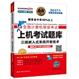 未来教育·(2017年)全国计算机等级考试上机考试题库:三级嵌入式系统开发技术(无纸化考试专用)
