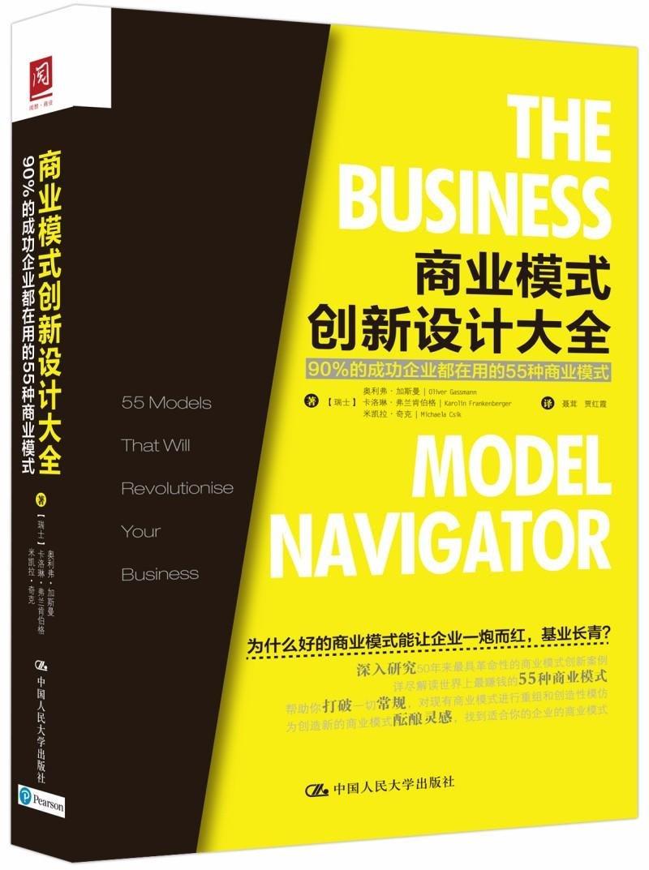 [PDF电子书]商业模式创新设计大全:90%的成功企业都在用的55种商业模式