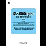 深入理解Nginx:模块开发与架构解析(第2版) (Linux/Unix技术丛书)