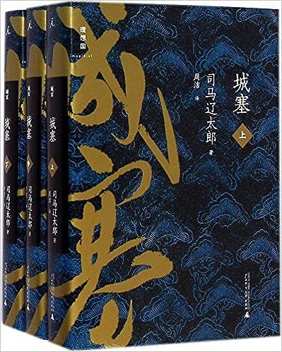 城塞(上中下全三册)