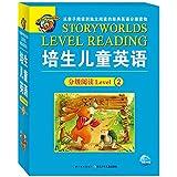 培生儿童英语Level 2(套装共20册)
