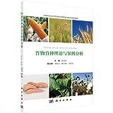 全国农业专业学位研究生教育指导委员会推荐教材:作物育种理论与案例分析