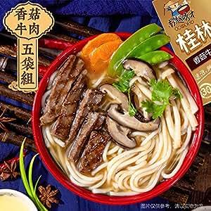南越秀才 桂林鲜米粉 香菇牛肉粉251g*5 袋 方便即食速泡 广西特产