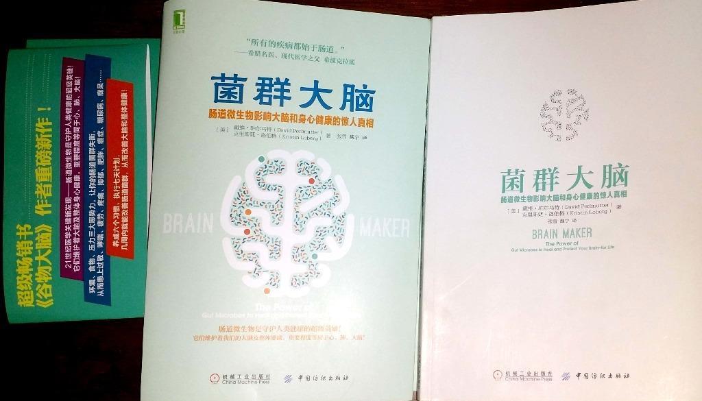 菌群大脑:肠道微生物影响大脑和身心健康的惊人真相 养生保健电子书 第1张