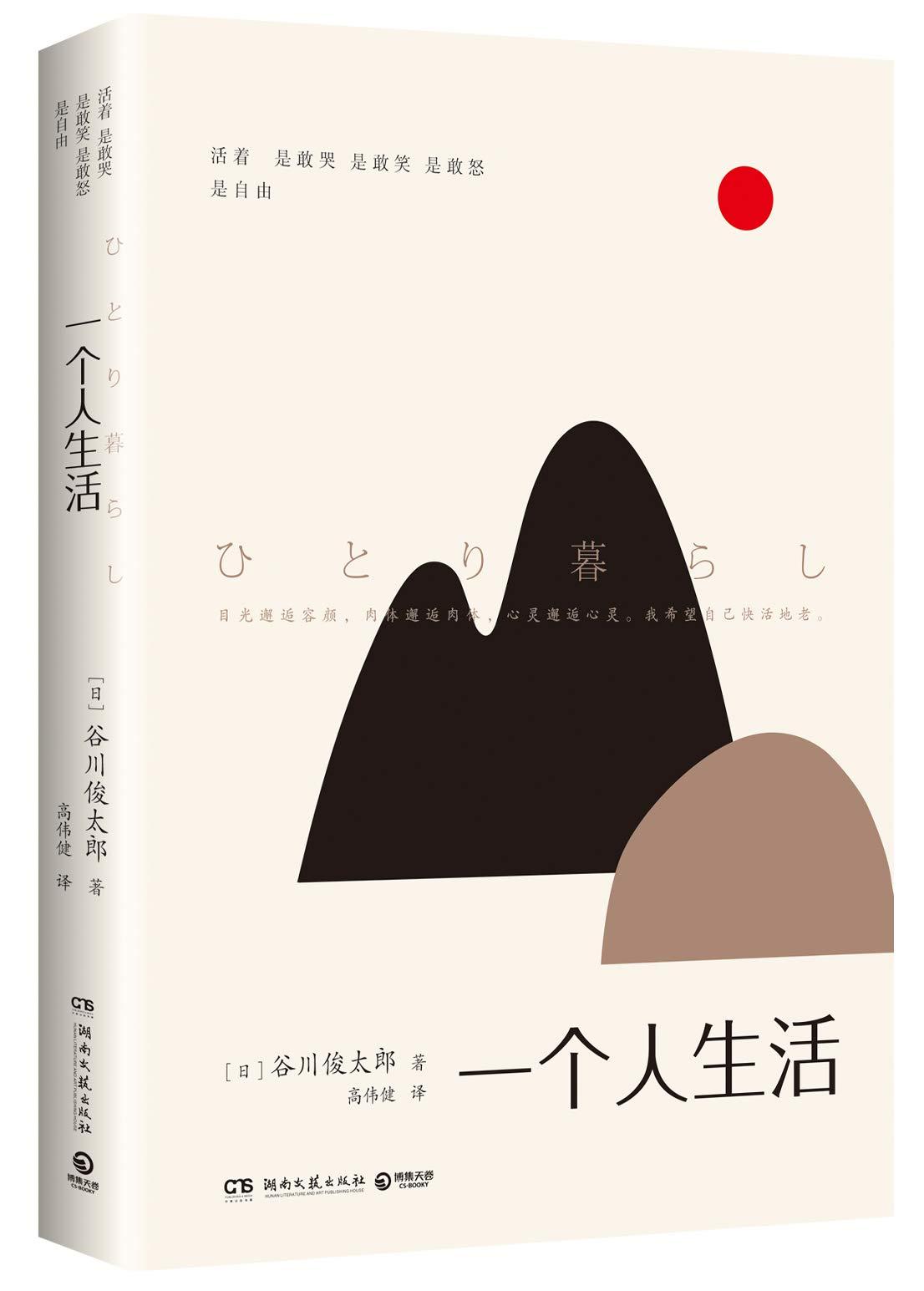 谷川俊太郎《一个人生活》